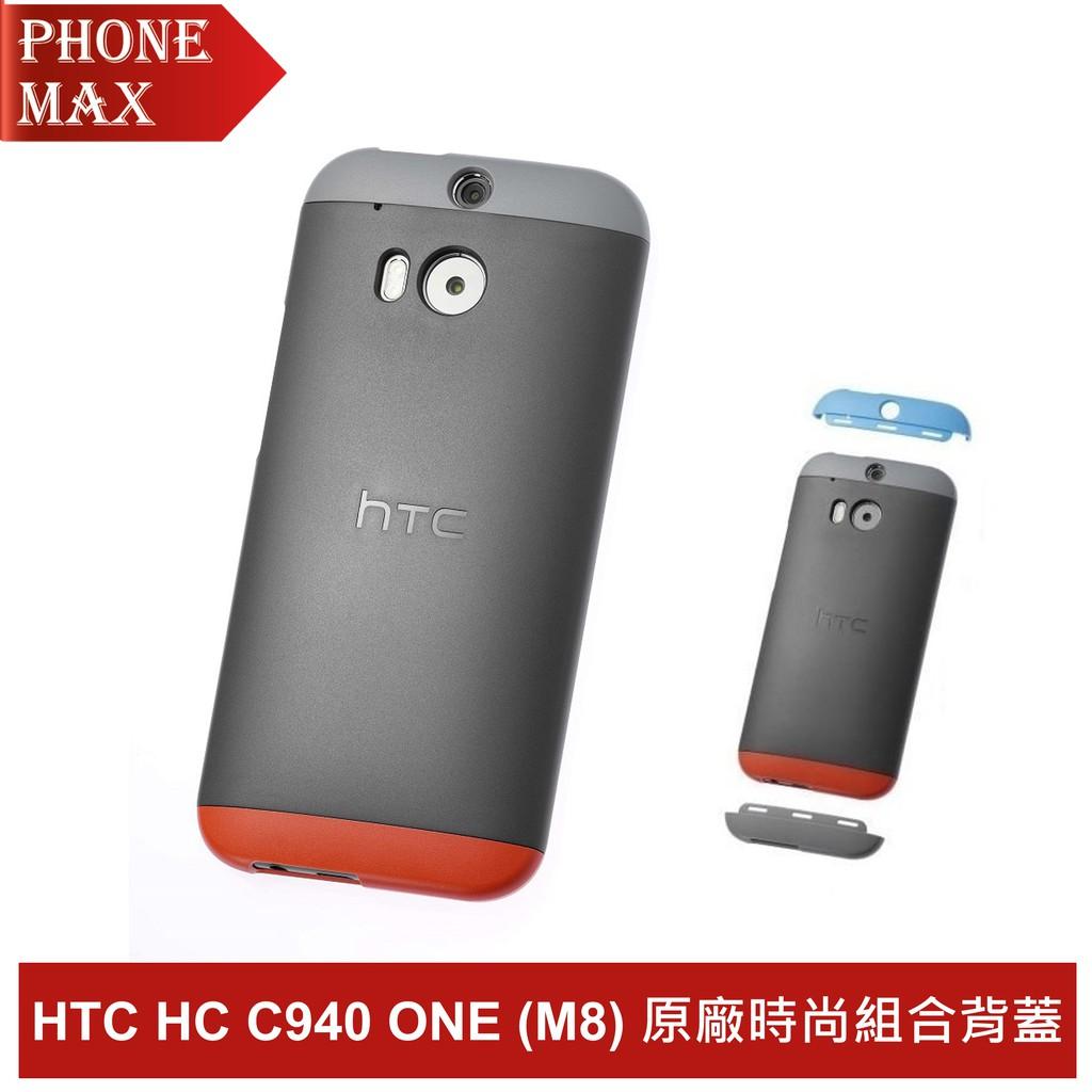 HTC HC C940 ONE (M8) 原廠時尚組合背蓋 公司貨 聯強代理