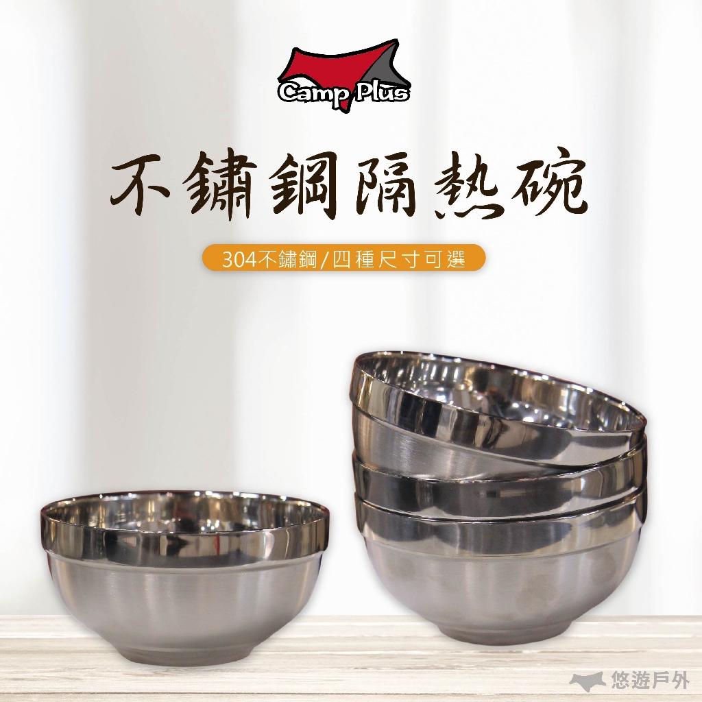 304不鏽鋼隔熱碗 不銹鋼碗 不鏽鋼碗 防燙碗 兒童防摔碗 露營 居家(買4贈袋)