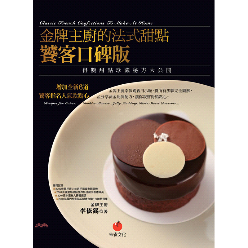 《朱雀文化》金牌主廚的法式甜點饕客口碑版:得獎甜點珍藏秘方大公開[79折]