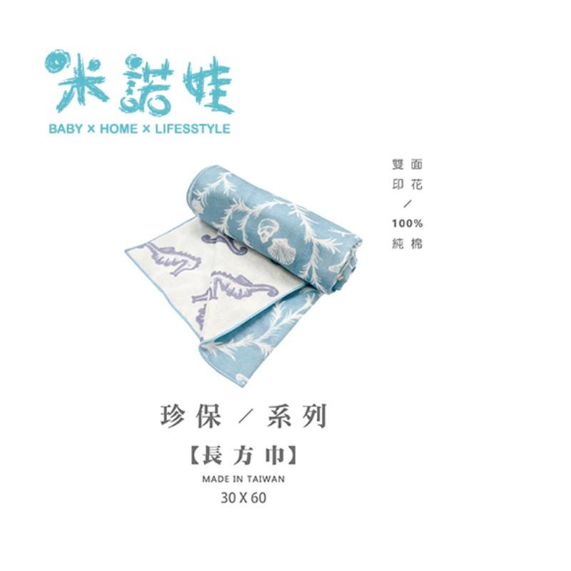 Minerva米諾娃 珍保系列 雙面印花三層紗布長方巾-水漾藍