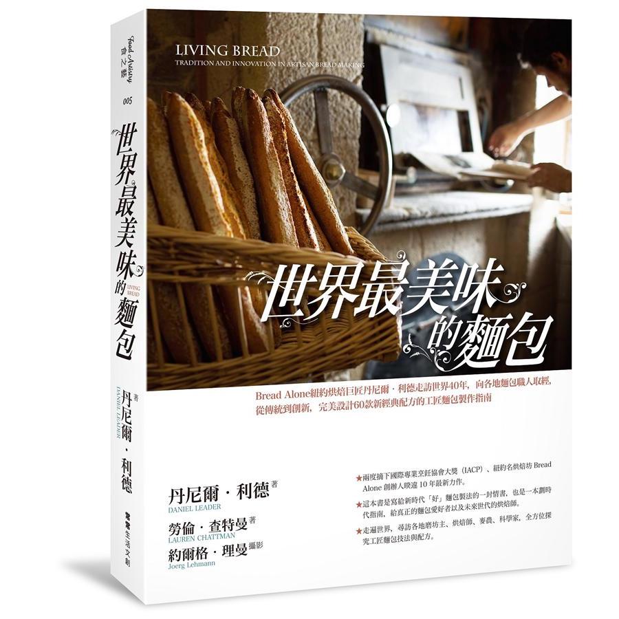 世界最美味的麵包: Bread /丹尼爾.利德/ 勞倫.查特曼 誠品eslite