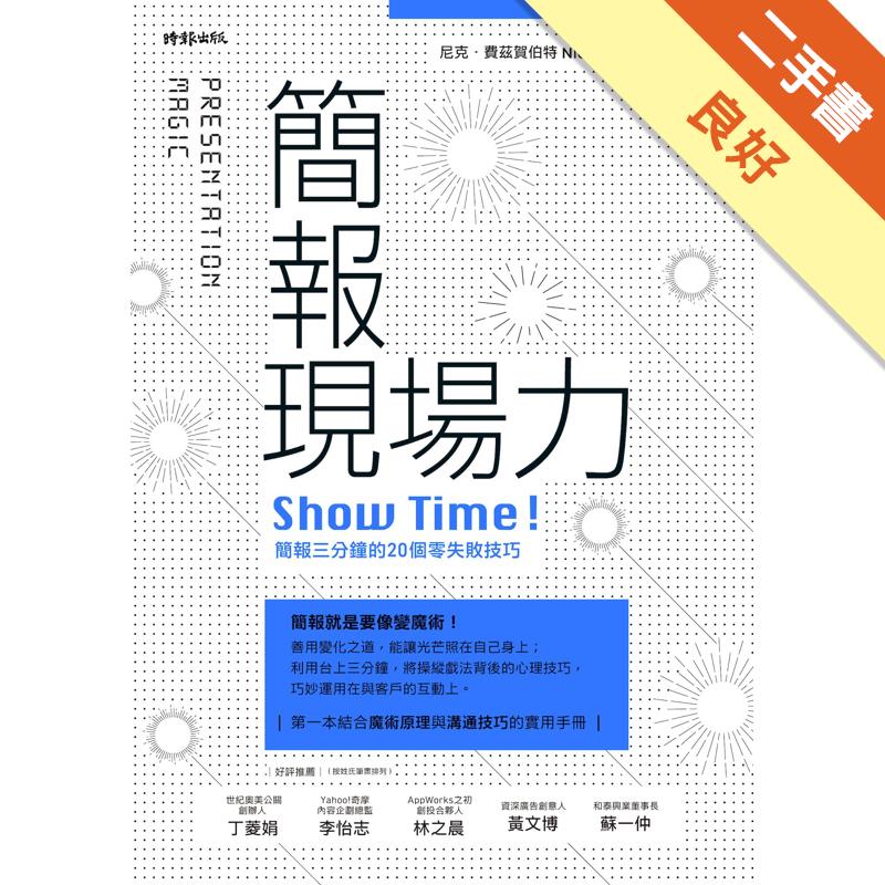 簡報現場力:Show Time!簡報三分鐘的20個零失敗技巧[二手書_良好]9794