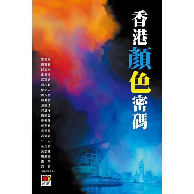 明報《香港顏色密碼》邱立本、雷鼎鳴、屈穎妍、阮紀宏、何亮亮等著