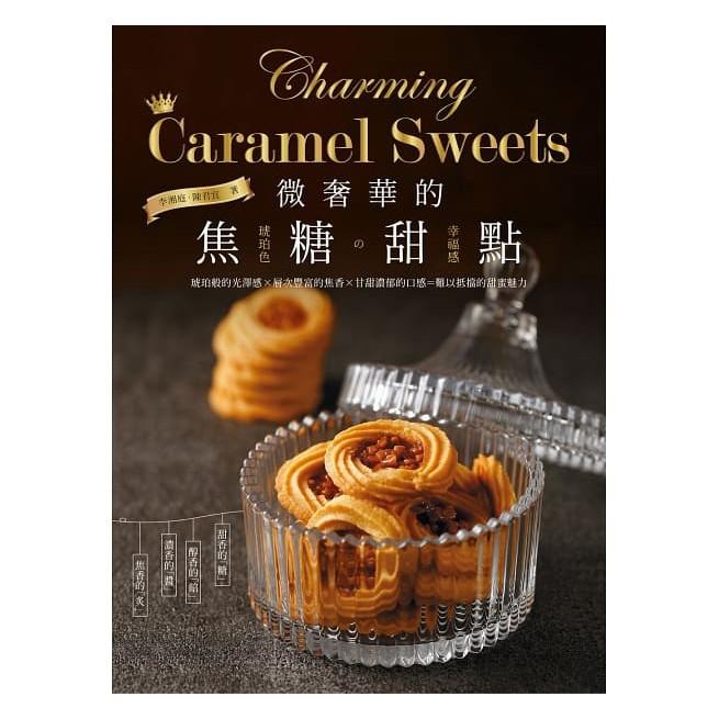 微奢華的焦糖甜點:琥珀色の幸福感