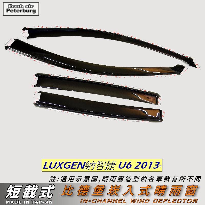 比德堡【短截式】崁入式晴雨窗 納智捷LUXGEN U6 2013年起專用