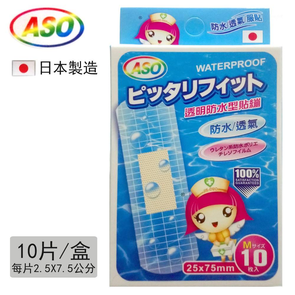 【ASO阿蘇】Waterproof 透明防水伸縮絆-10片入(舒適繃/防水OK繃/透明繃)