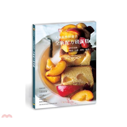 《邦聯文化》全新配方磅蛋糕[9折]