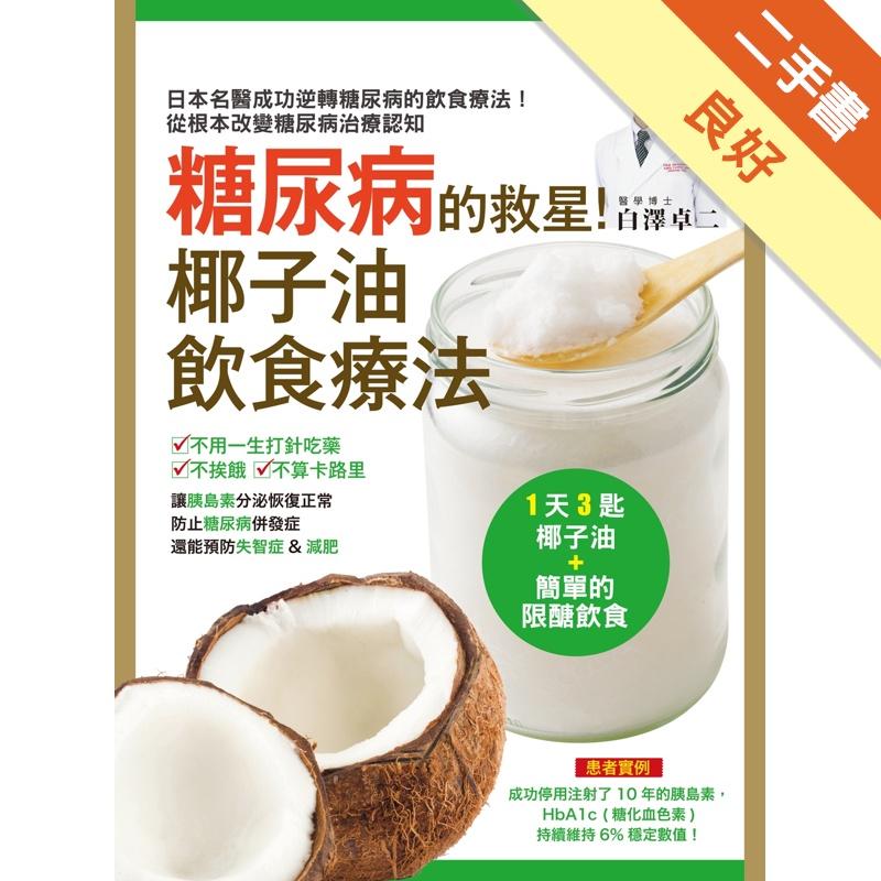糖尿病的救星!椰子油飲食療法:擺脫胰島素製劑和藥物,輕鬆控制好血糖![二手書_良好]11311379505