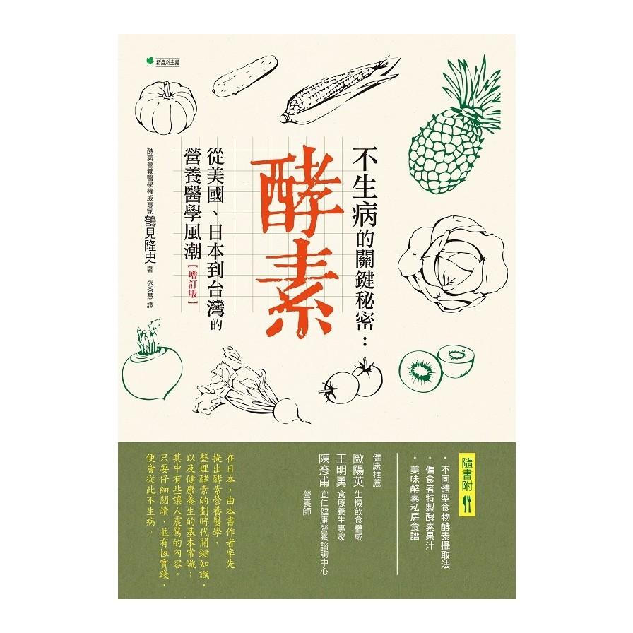 不生病的關鍵秘密:酵素:從美國、日本到台灣的營養醫學風潮(3版)