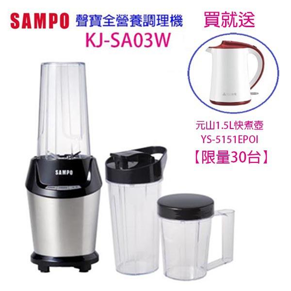 【買1送1】SAMPO聲寶KJ-SA03W全營養調理機(買就送快煮壺)