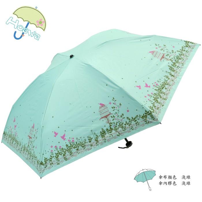 【Hoswa雨洋傘】 和風鳥語 超輕折傘 折疊傘雨傘陽傘 抗UV 防風 防曬 降溫 品牌時尚設計/非 反向傘 日本風現貨