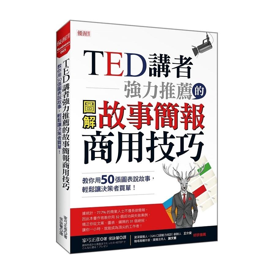 TED 講者強力推薦的故事簡報商用技巧:教你用50張圖表說故事,輕鬆讓決策者買單!
