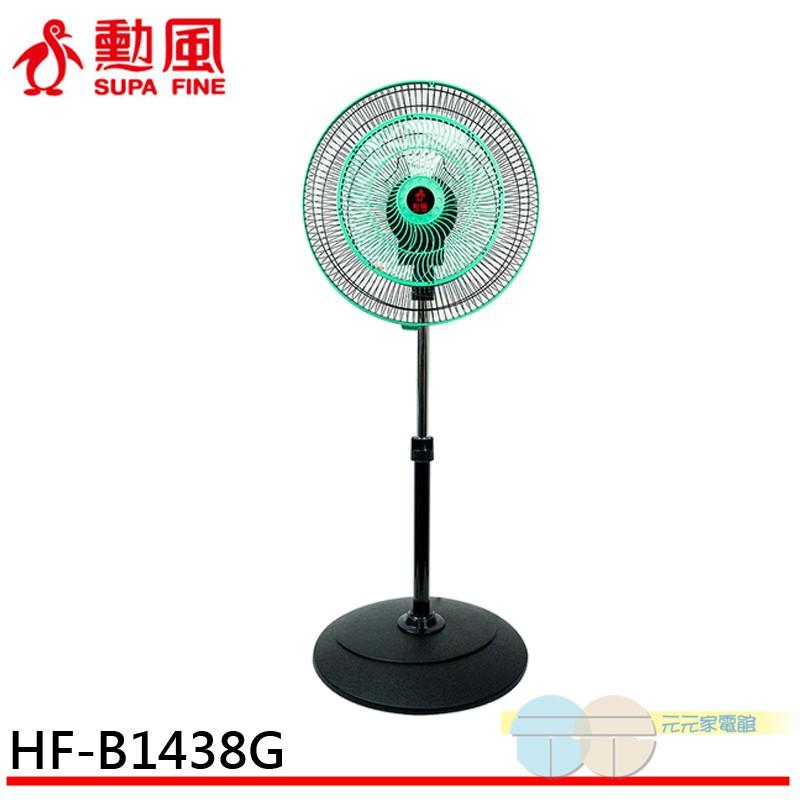 SUPAFINE 勳風14吋集風網超循環立扇 HF-B1438G