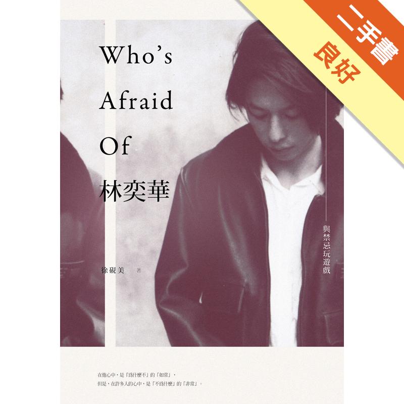 Who's Afraid of 林奕華:在劇場,與禁忌玩遊戲[二手書_良好]6100