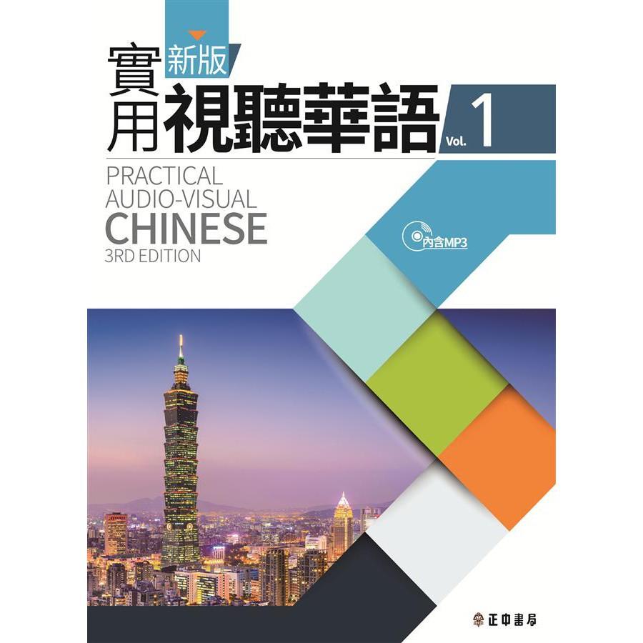 新版實用視聽華語 1(第3版/附MP3)