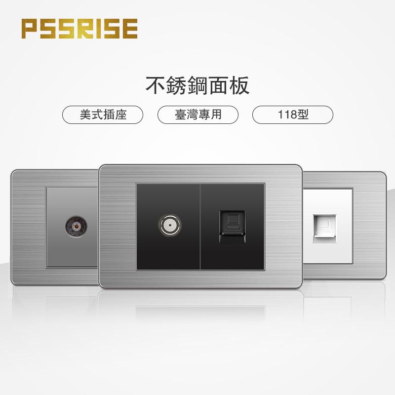 PSSRISE 派瑟士 118型電視帶電話插座 電料   不銹鋼面板 美國註冊商標  帶熒光指示燈 兩年保固【S18】