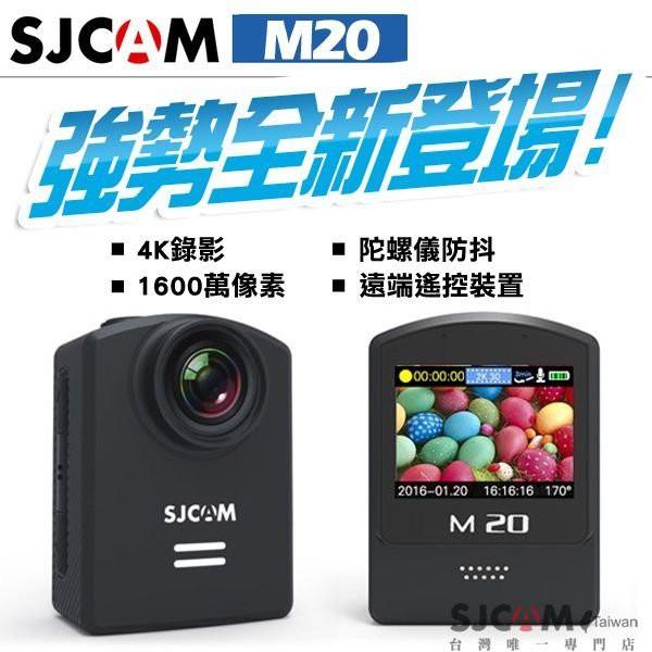 SJCAM M20盒裝標配(行車紀錄器/運動攝影機)【SJCAM台灣唯一專門店】