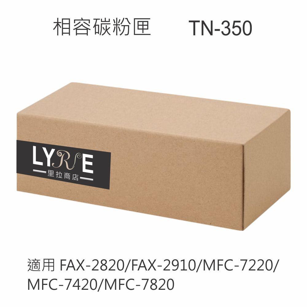 兄弟 TN-350 黑色高容量相容碳粉匣 適用 FAX-2820/FAX-2910/MFC-7220/MFC-7420