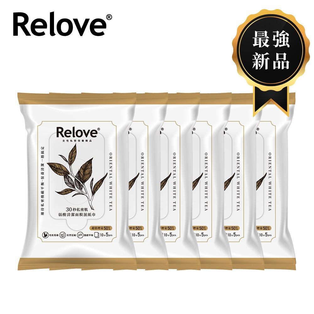Relove私密肌30秒面膜濕紙巾-優惠組【官方旗艦店】