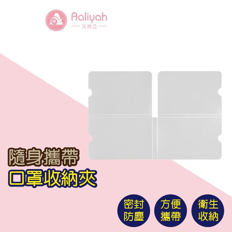 [現貨]Aaliyah 口罩收納夾 艾琍亞 升級磨紗款 非透明可摺疊暫存夾