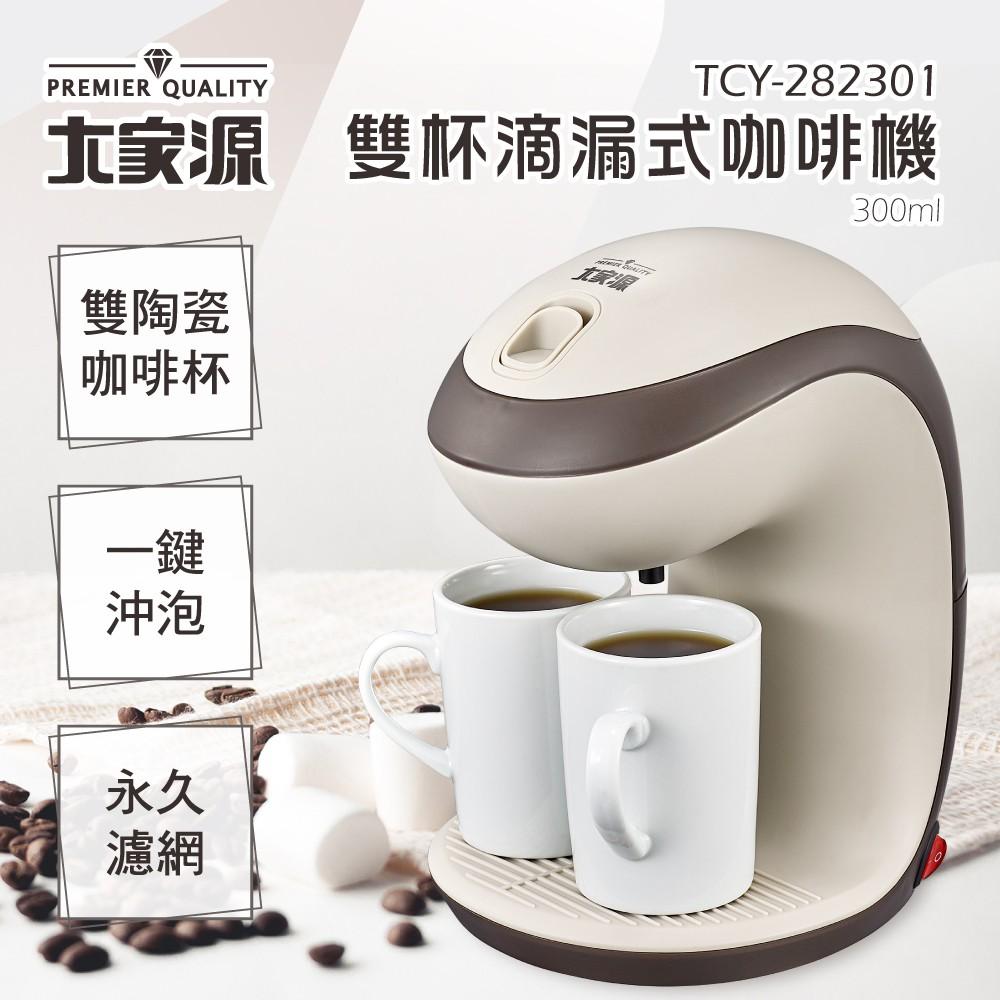 大家源 300ml雙杯滴漏式咖啡機TCY-282301