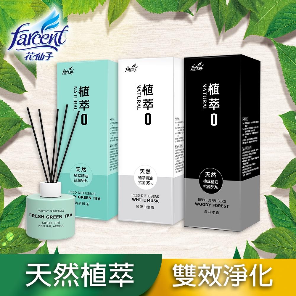 【花仙子】天然植萃0室內擴香-清新綠茶/森林木香/純淨白麝香 三款可選