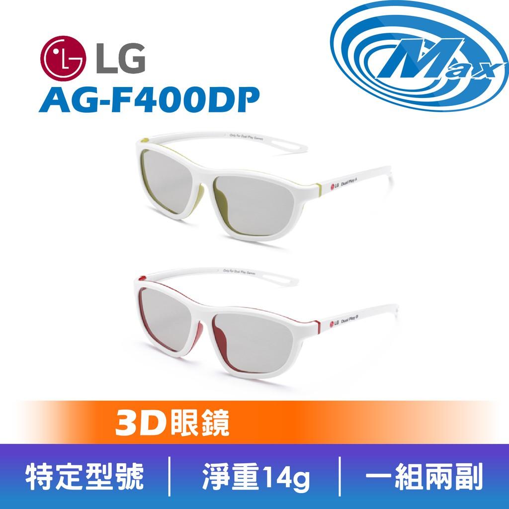 LG 樂金 AG-F400DP   3D眼鏡   F400DP 【有現貨】【麥士音響】