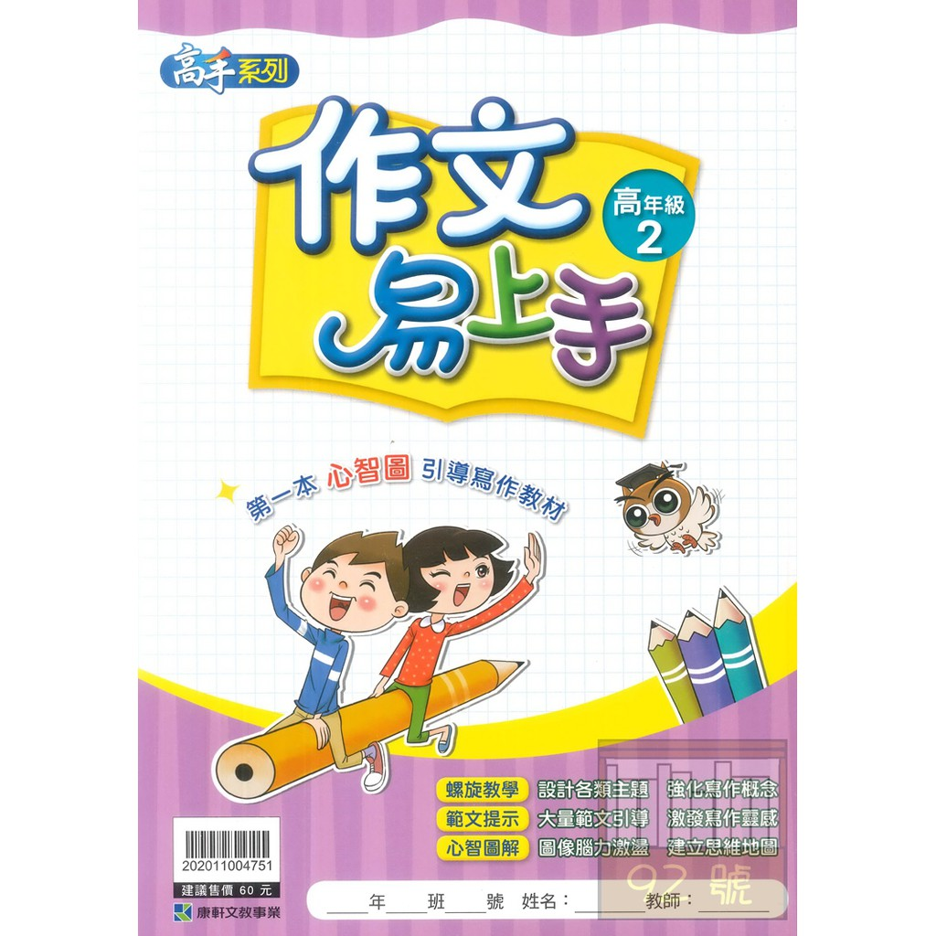 康軒國小作文易上手高年級2
