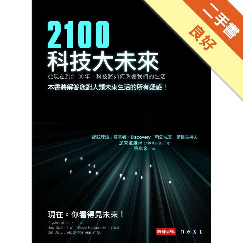 2100科技大未來 從現在到2100年,科技將如何改變我們的生活[二手書_良好]11311483797