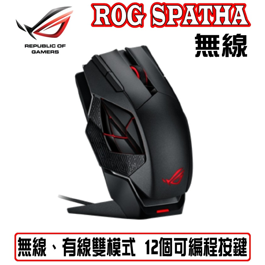 華碩 ASUS ROG Spatha 無線 滑鼠  雷射 有線 雙模