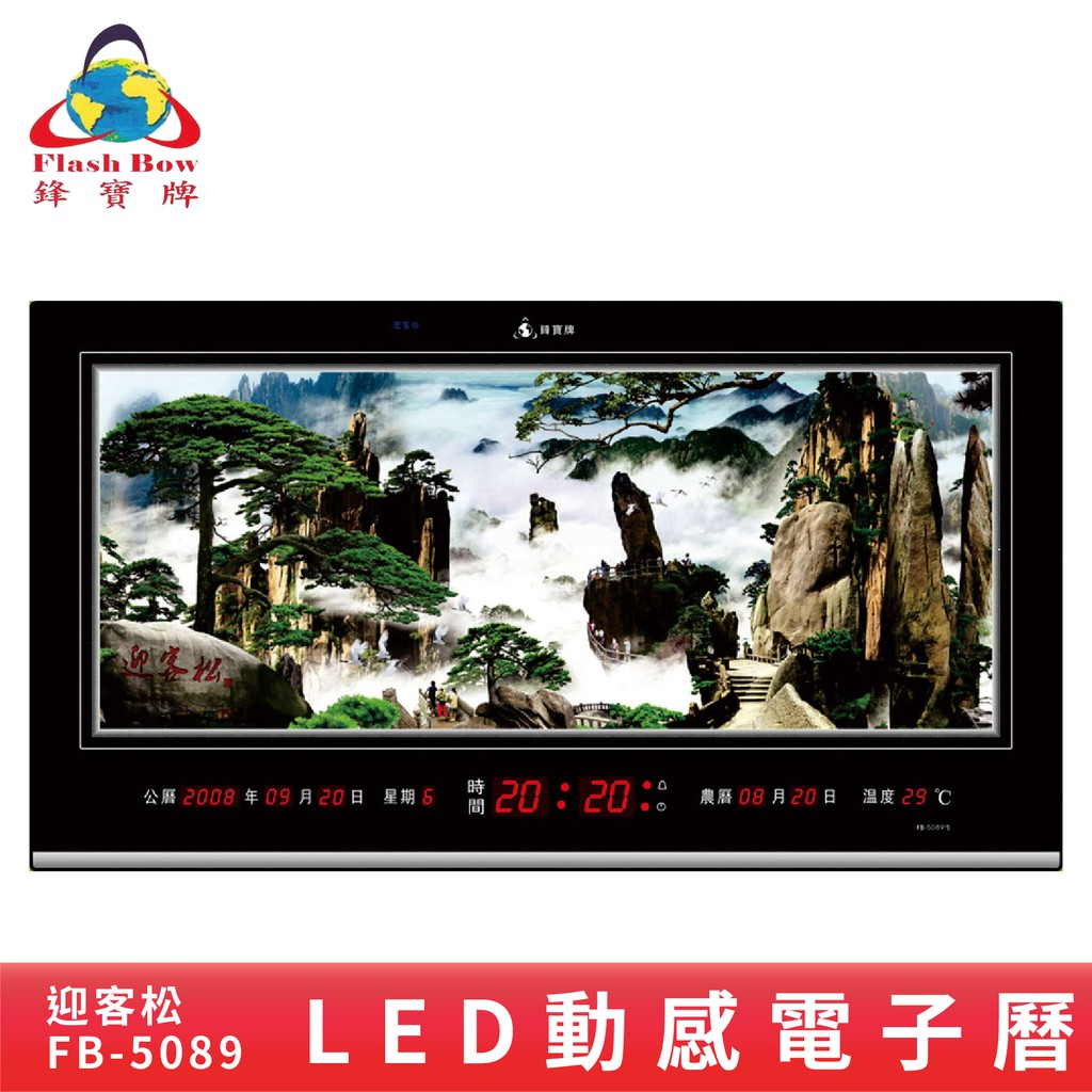鋒寶 FB-5089 迎客松 LED動感電子萬年曆 電子日曆 電腦萬年曆 時鐘 電子時鐘 電子鐘錶