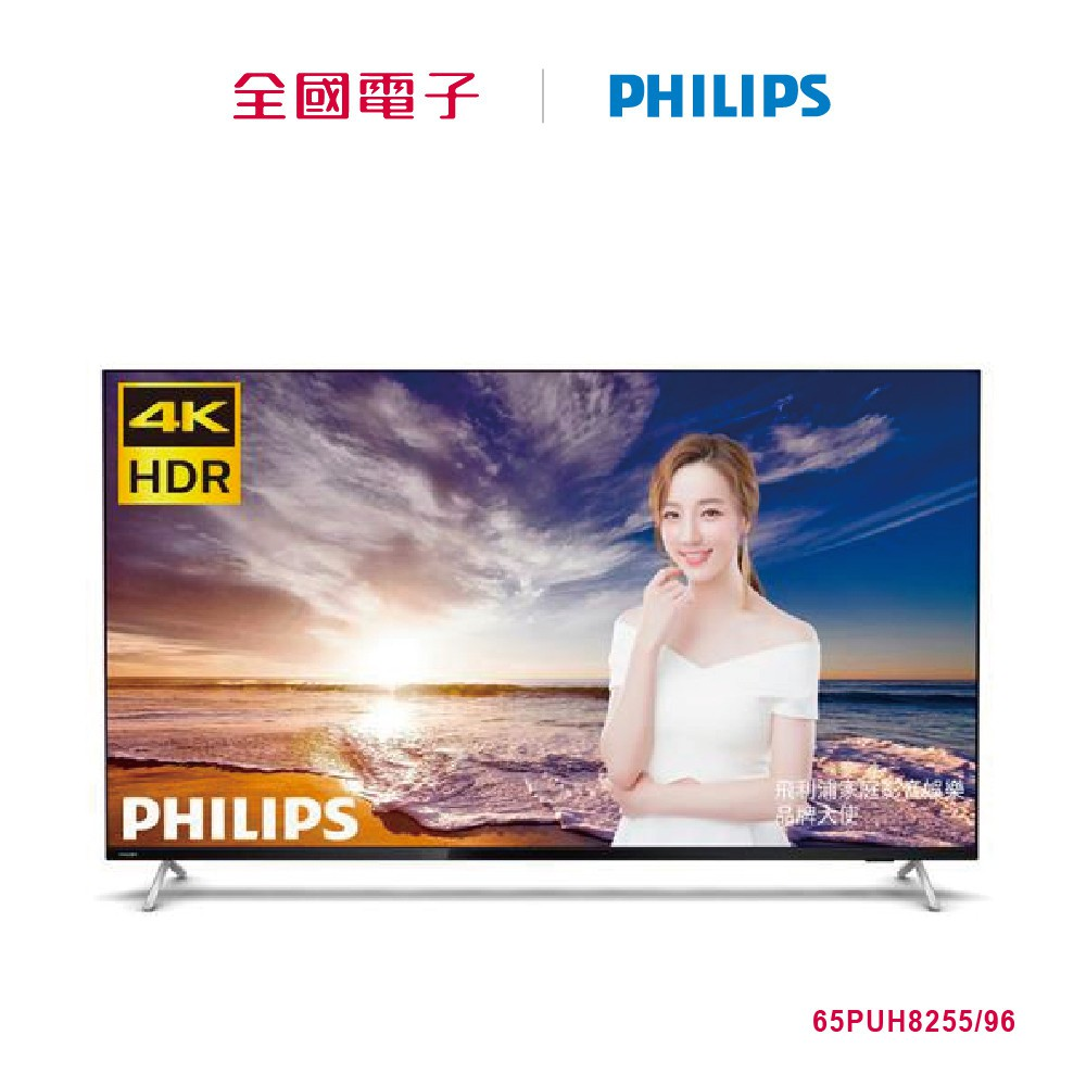 PHILIPS 65吋4K聯網 LED安卓顯示器  65PUH8255/96 【全國電子】