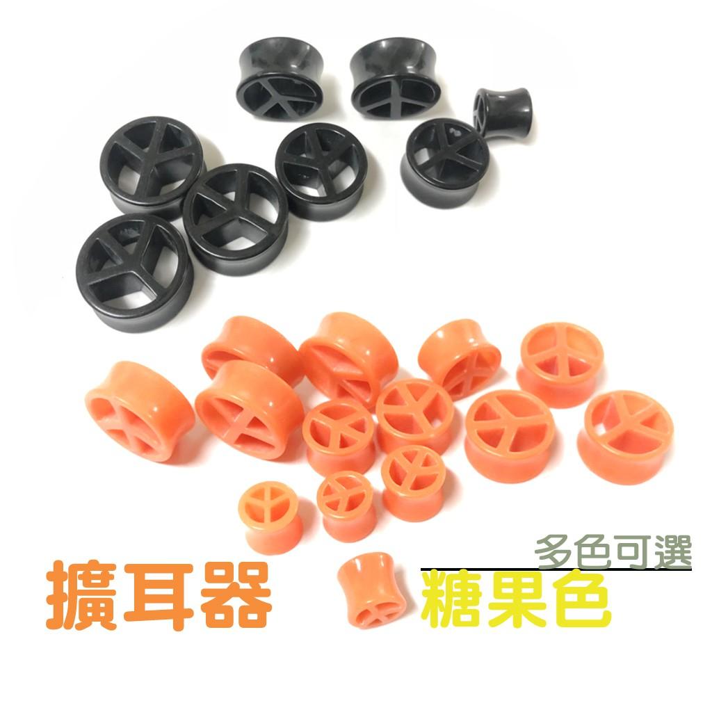 擴耳器 (黑色 橘色) 10-20mm 和平 鏤空 糖果色 亞克力 可戴著洗澡 防過敏 穿刺 艾豆『B2787』