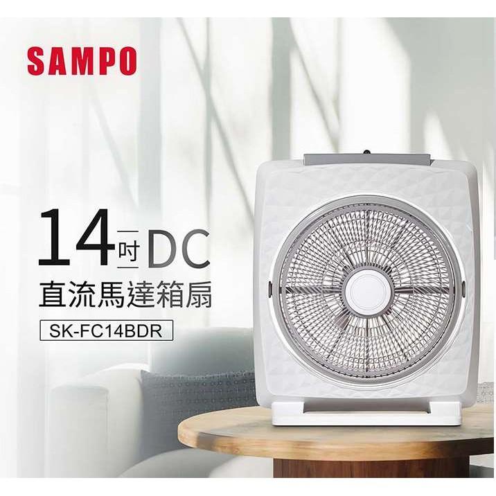 SAMPO 聲寶 14吋箱扇 SK-FC14BDR A級福利品 數量有限
