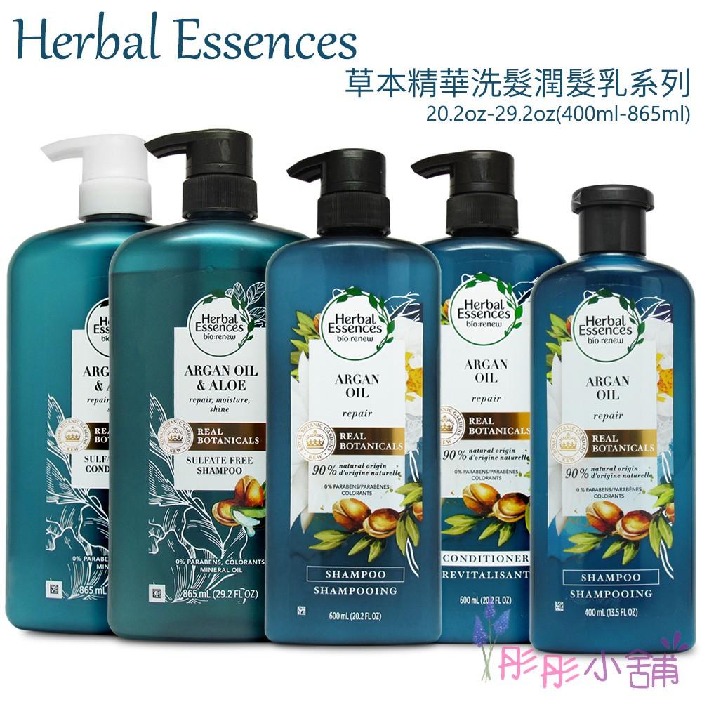 Herbal Essences 草本精華洗髮精系列 400ml 865ml 摩洛哥堅果油強化滋養洗髮精  彤彤小舖