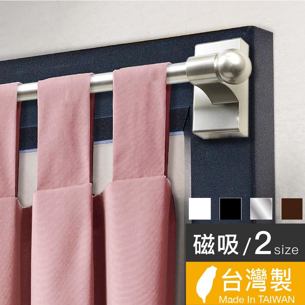 免釘鑽磁吸多用途伸縮桿窗簾桿門簾桿 台灣製 中鋼鐵材 Home Desyne官方直營 熱銷歐美