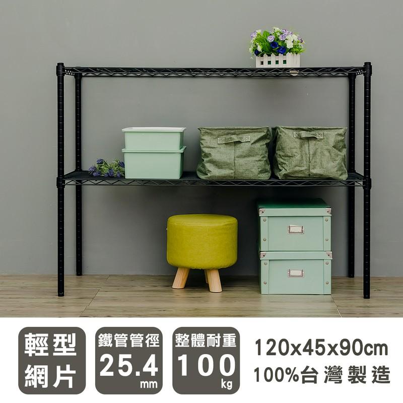 【UHO】120x45x90cm輕型二層波浪架(烤漆黑/烤漆白/電鍍銀)