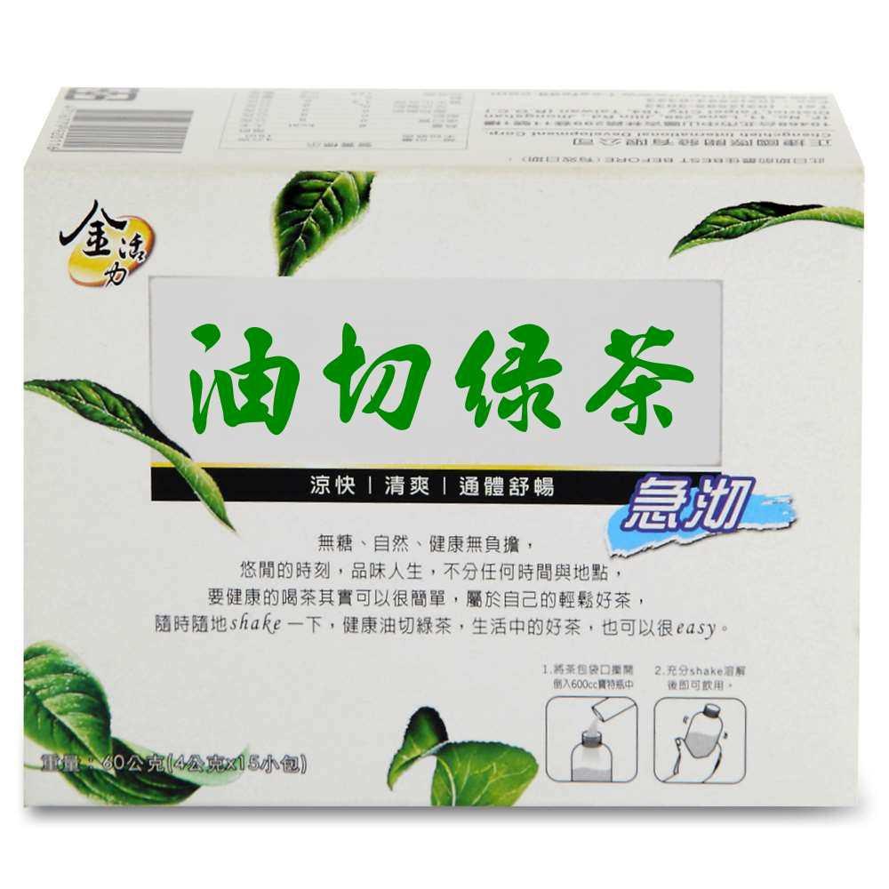【啡茶不可】油切綠茶(4gx15包/盒)顛覆傳統冷泡茶新選擇現沖馬上喝