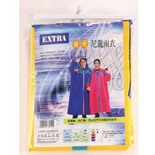 EXTRA夜光尼龍雨衣-黃(XXL)【愛買】