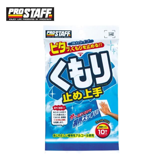日本 PROSTAFF 濕紙巾 玻璃清潔防霧 A-42 除油膜 去油劑