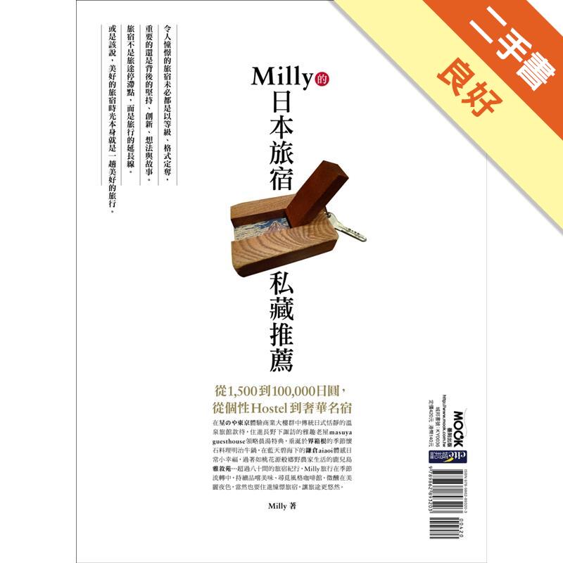 Milly的日本旅宿私藏推薦:從1,500到100,000日圓,從個性Hostel到奢華名宿[二手書_良好]6578