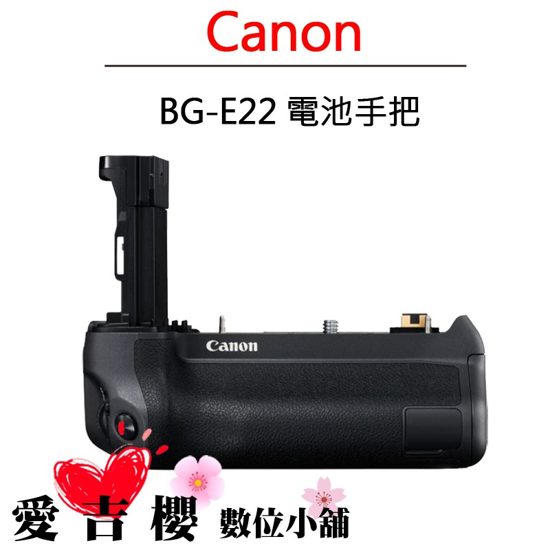 Canon BG-E22 電池手把 公司貨 FOR EOS R BGE22 手把 垂直把手 EOS R