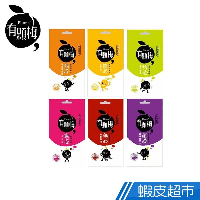 有顆梅 隨手包 茉莉脆梅/碳燻烏沉李/特淡甜話梅/無籽梅肉/小紅梅/芒果乾 超商熱銷款 台灣的梅子  現貨 蝦皮直送