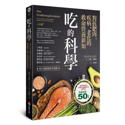 吃的科學(對抗肥肉.疾病.老化的救命營養新知)