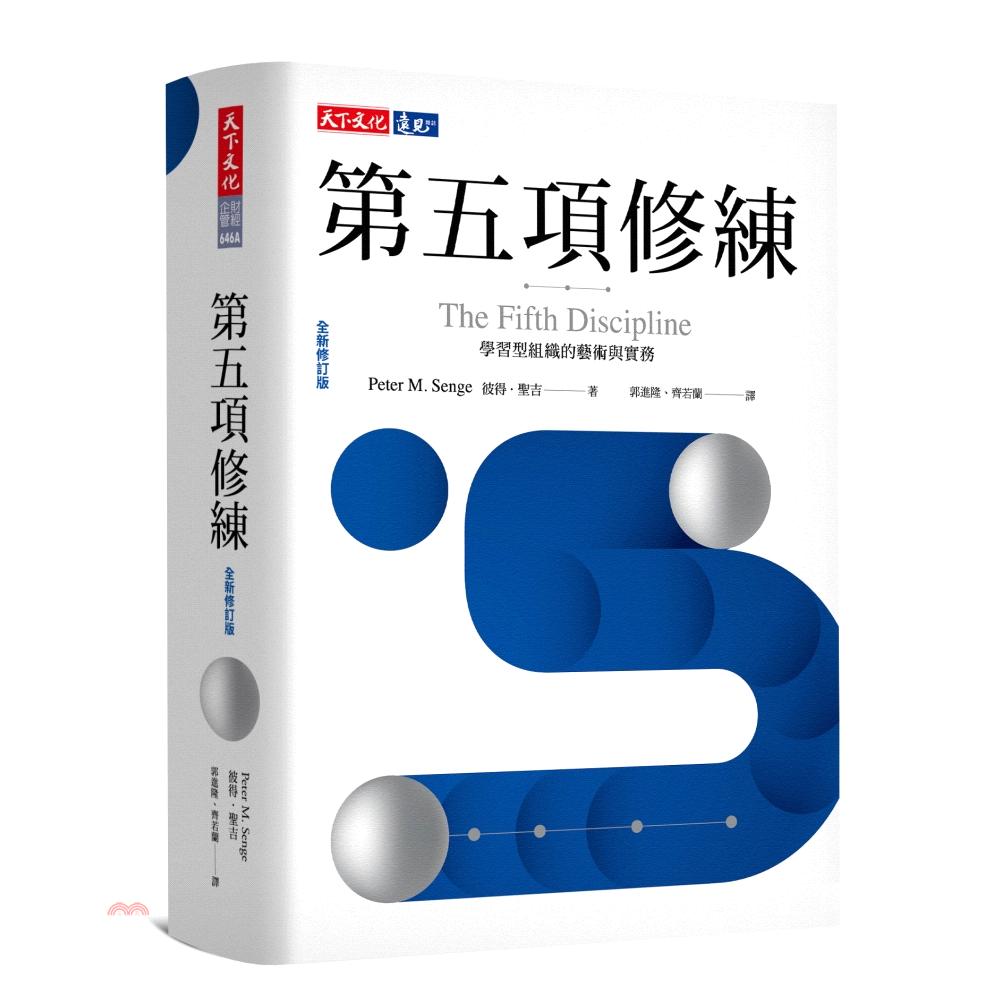 《天下文化》第五項修練:學習型組織的藝術與實務(2019全新修訂版)(軟精)[79折]