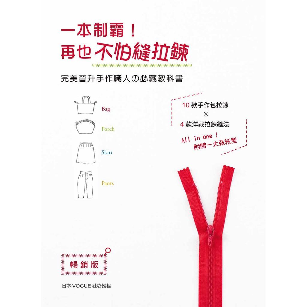 一本制霸!再也不怕縫拉鍊 完美晉升手作職人の必藏教科書(暢銷版)(二版)