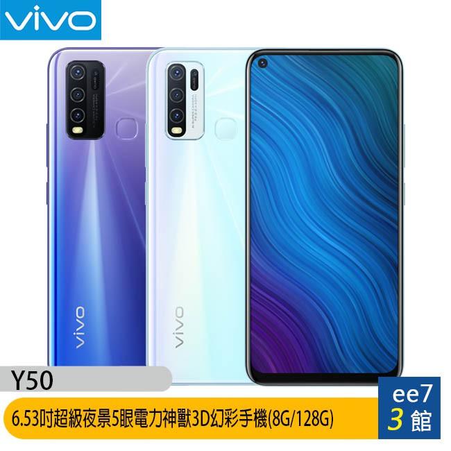VIVO Y50 (8G/128G) 6.53吋超級夜景5眼手機(高配版) [ee7-3]