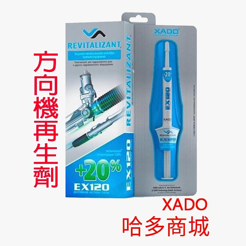 XADO 哈多 【EX 120加強版】方向機再生劑