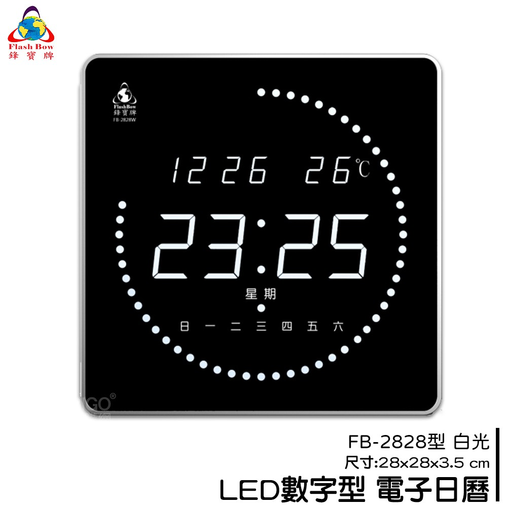 鋒寶 FB-2828 LED電子日曆 白光 數字型 萬年曆 時鐘 電子時鐘 電子鐘 報時 掛鐘 LED時鐘 數字鐘