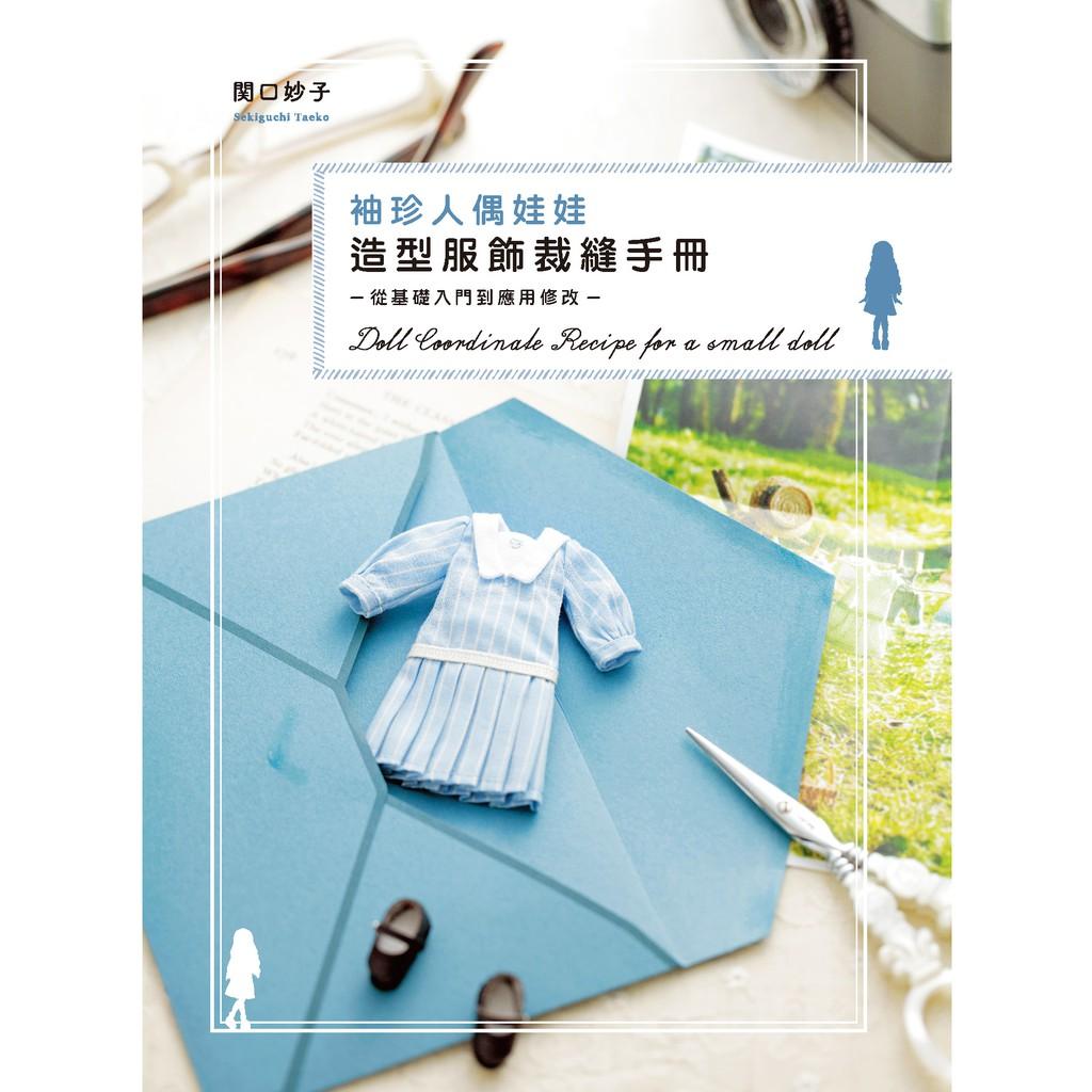 袖珍人偶娃娃造型服飾裁縫手冊 : 從基礎入門到應用修改/関口妙子